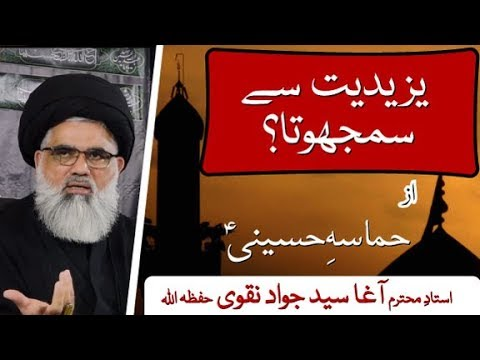 [Clip 10] Topic: Hamasa e Hussaini | Yazidiyat sa Samjhota | Ustad Syed Jawad Naqvi 2019 Urdu