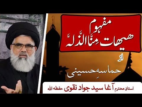 [Clip 11] Topic:Hamasa e Huseini  Mafhoom e Haihat Mina Zillah |Ustad Syed Jawad Naqvi 2019 Urdu
