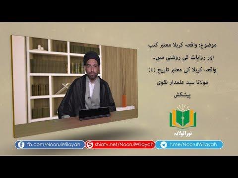 ...واقعہ کربلا معتبر کتب و روایات کی روشنی میں[15]   واقعہ کربلا    Urdu