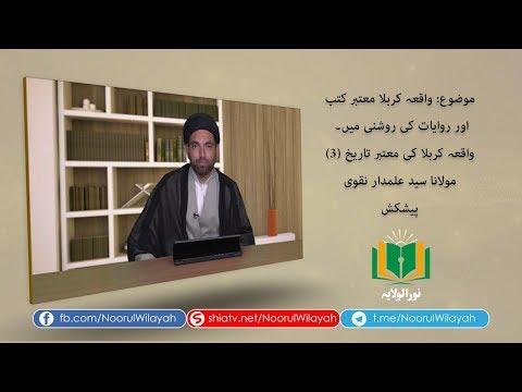 ...واقعہ کربلا معتبر کتب اور روایات کی روشنی میں[17]   واقعہ کربلا   Urdu
