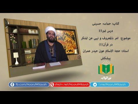 کتاب حماسہ حسینی[15] | امر بالمعروف و نہی عن المنکر در قرآن(1) | Urdu