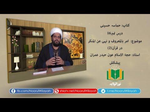 کتاب حماسہ حسینی[16] | امر بالمعروف و نہی عن المنکر در قرآن(2) | Urdu