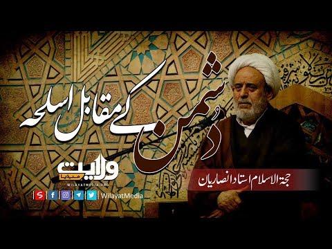 دشمن کے مقابل اسلحہ | Farsi Sub Urdu