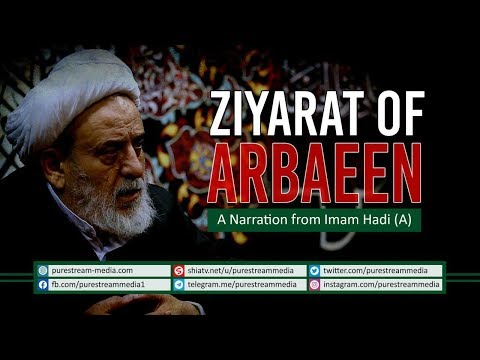 Ziyarat of Arbaeen | A Narration from Imam Hadi (A) | Farsi Sub English