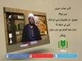 کتاب حماسہ حسینی[20]   امر بالمعروف و نہی عن المنکرشرائط(2)   Urdu