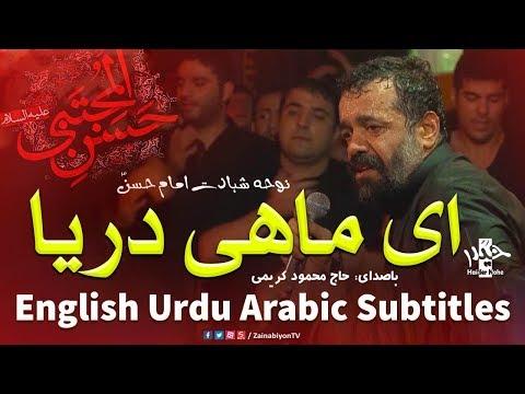 ای ماهی دریا - محمود کریمی | Farsi sub English Urdu Arabic