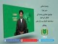 وحدت اسلامی [05] | معاشرتی وحدت کی تشکیل کے اصول | Urdu