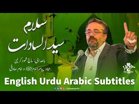 سلام سید السادات - محمود کریمی   Farsi sub English Urdu Arabic