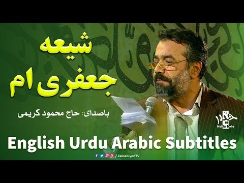 شیعه ی جعفری ام - محمود کریمی | Farsi sub English Urdu Arabic