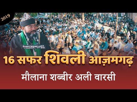 Maulana Shabbir Ali Warsi   16 Safar Shivli 2019     Karvan E Gham   Molana Shabbir Warsi  2019 Urdu