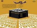 [118] Hadith Explanation by Imam Khamenei   The Limits of Tawakkul & Tawazu\'   Farsi Sub English