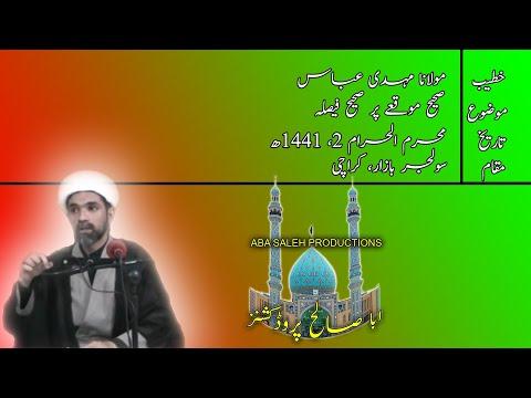 CLIP   صحیح موقعے پر صحیح فیصلہ   Maulana Mehdi Abbas   Urdu