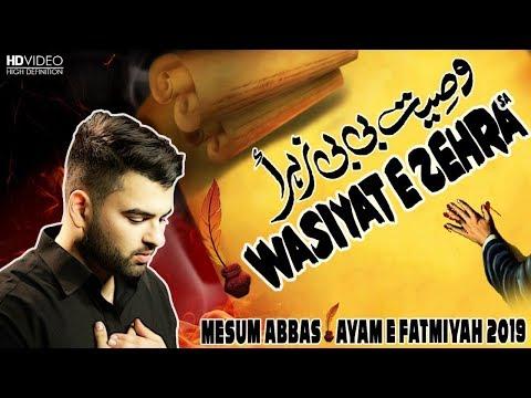 [Nouha] Wasiyat E Zehra | Mesum Abbas 2019 | Ya Ali Meri Mayyat | | Ayam e Fatima Urdu