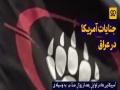 [Clip] آمریکا؛ منفور مردم منطقه - Sayyed Ali Khamenei - Farsi