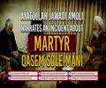 Ayatollah Jawadi Amoli narrates an incident about Martyr Qasem Soleimani   Farsi Sub English