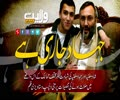 جہاد جاری ہے | دستاویزی فلم | Farsi Sub Urdu