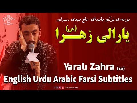 یارالی زهرا - مهدی رسولی | Turkish sub English Urdu Arabic Farsi