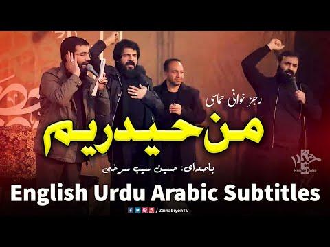من حیدریم - حسین سیب سرخی | Farsi sub English Urdu Arabic