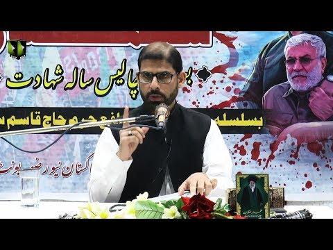 [04] Seminar: 40 Sala Shahadat   Chelum Shaheed Qasim Soleimani   Moulana Mubashir Haider Zaidi - Urdu