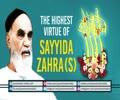 The Highest Virtue of Sayyida Zahra (S) | Imam Khomeini (R) | Farsi Sub English