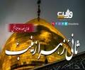 ثانیٔ زہرا زینبؑ |  فارسی نوحہ  | اردو سبٹائیٹل | Farsi Sub Urdu