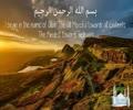 Dua Faraj | Sheikh Hossein Javaheri - Arabic Sub English
