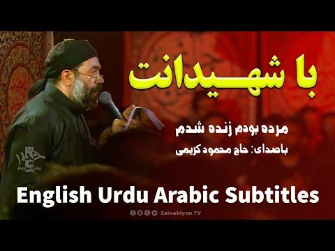 با شهیدانت (مرده بودم زنده شدم) محمود کريمي | Farsi sub English Urdu Arabic