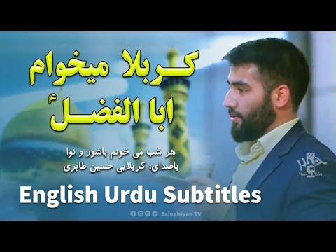 کربلا میخوام ابوالفضل - حسین طاهری | Farsi sub English Urdu
