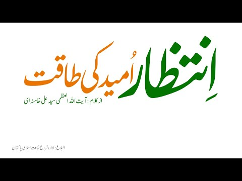 Intezar ummed ki Taqat   Rehbar Syed Ali Khamenei  Farsi Sub Urdu April 11,2020