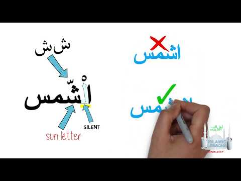 Tajweed Made Easy - Sun Letters English