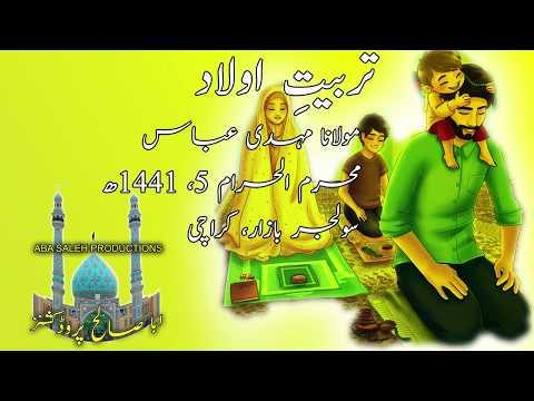 CLIP | تربیتِ اولاد | Maulana Mehdi Abbas | Urdu