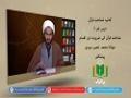 کتاب شناخت قرآن | شناخت قرآن کی ضرورت اور اقسام | Urdu