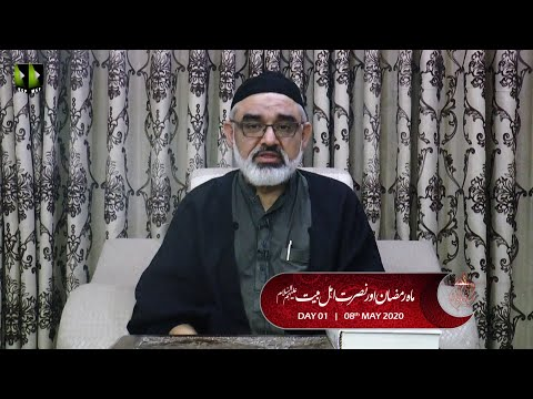 [1] Mah-e-Ramzaan Or Nusrat e Ahlebait (as) | Wiladat Imam Hasan (as) | H.I Ali Murtaza Zaidi - Urdu