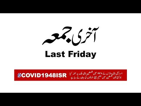 [AlQuds Day 2020] Last Friday | آخری جمعہ Al-Balagh Pakistan 20/20  - Urdu