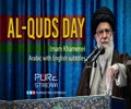 AL-QUDS DAY | Imam Khamenei | Arabic Sub English