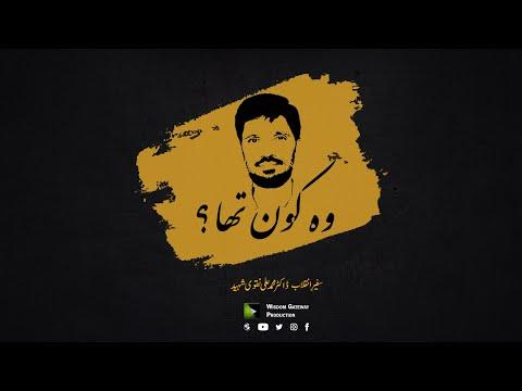 [Documentary] Woh Kon Tha? | سفیرِ انقلاب ڈاکٹر محمد علی نقوی شہید | Urdu