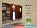 کتاب رسالہ حقوق [4] | نفس کا حق | Urdu