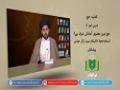 کتاب حج [5]   حج میں معنوی آمادگی شرط ہے؟   Urdu