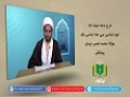 شرح دعاء عرفہ [4] | خود شناسی سے خدا شناسی تک | Urdu