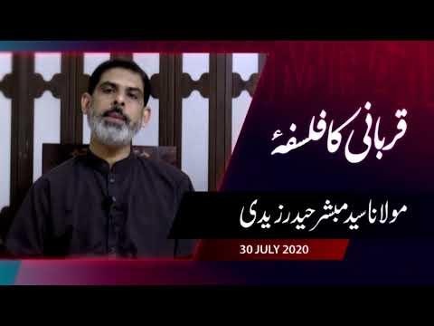 Qurbani ka Falsafa   Moulana Mubashir Haider Zaidi   30 July 2020 - Urdu