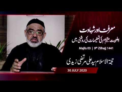 [03] Maarfat Or Shahadat, Ahlebait (as) Ke Talemat Ke Roshni May | H.I Syed Ali Murtaza Zaidi - Urdu