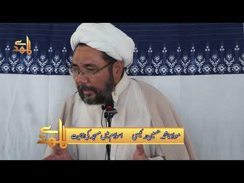 Islam Main Masjid Ki Ahmiyat | H.I Hussain Raisi - Urdu