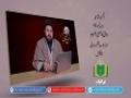 دشمن شناسی [16] | دوستی کا معنی و مفہوم | Urdu
