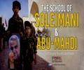 The School of Soleimani & Abu-Mahdi | Revolutionary Youth Anthem | Farsi Sub English