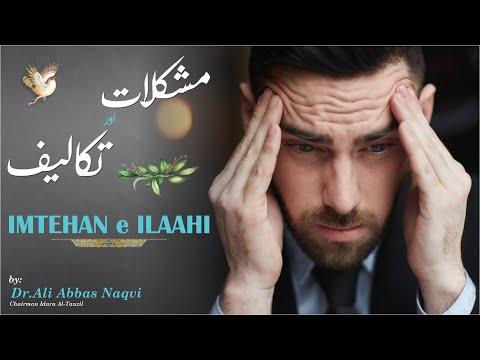 021 | Hifz e Mozoee I Mushkilat o Takaleef | Imtehan e Ilaahi | Dr Ali Abbas Naqvi | Urdu