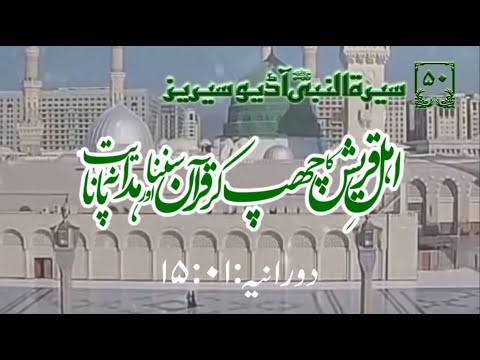 [50]Topic: Secretely listening of Quran by Quraish and Don\'t getting Guided | Maulana M۔Nawaz - Urdu