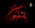 History of the Shrine of Imam Hussain A.S. - Urdu