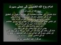 [01] [URDU Documentary] Sirah e Amali - Episode 1 - سيرہ عملي امام روح اللھ