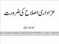 Azadari: Islah ki Zaroorat - Presentation + Lecture - Urdu