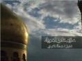سلام على الحوراء [Salam Ya Um-ul-Masaib Zainab S.A.] - Arabic